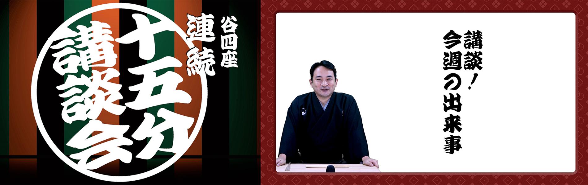 旭堂南鷹アワー 連続15分講談会・講談!今週の出来事